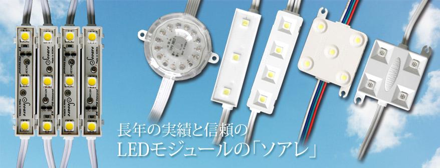 看板屋さんの立場になって、高品質LEDモジュール製造・販売ソアレが業界最安値価格でお届けします。