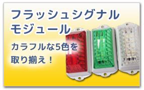 flash_signal_modules